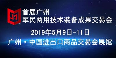 首届广州军民两用技术装备成果交易会