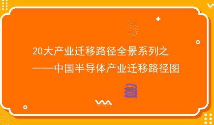 重磅!20大產業遷移路徑全景系列之——中國半導體產業遷移路徑及半導體產業發展趨勢全景圖