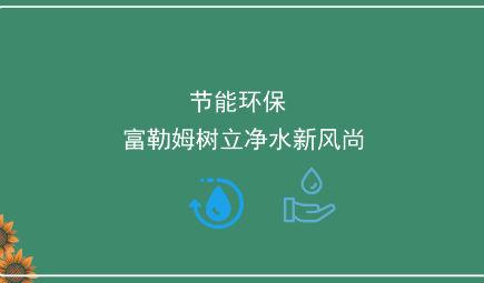 節能環保 富勒姆樹立凈水新風尚!