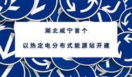 湖北咸寧首個以熱定電分布式能源站開建