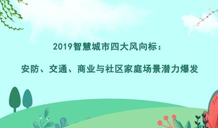 2019智慧城市四大�L向�耍喊卜馈⒔煌ā⑸�I�c社�^家庭�鼍��力爆�l