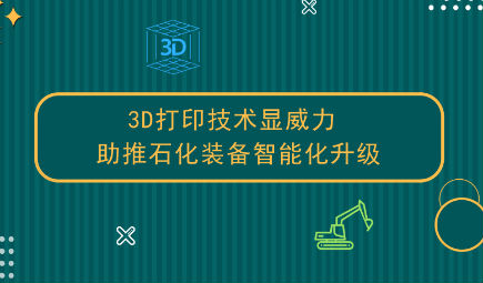 3D打印技�g�@威力 助推石化�b�渲悄芑�升�