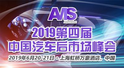 2019第四届中国汽车后市场峰会