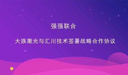 強強聯合 大族激光與匯川技術簽署戰略合作協議