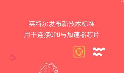 英特尔发布新技术标准用于连接CPU与加速器芯片