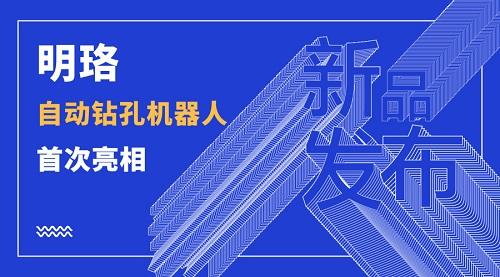 【新品】明珞自动钻孔机器人首次亮相