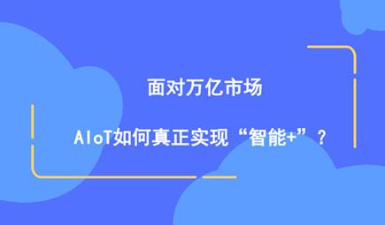 """面对万亿市场,AIoT如何真正实现""""智能+""""?"""