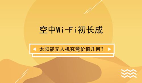 空中Wi-Fi初�L成 太�能�o人�C究竟�r值�缀危�