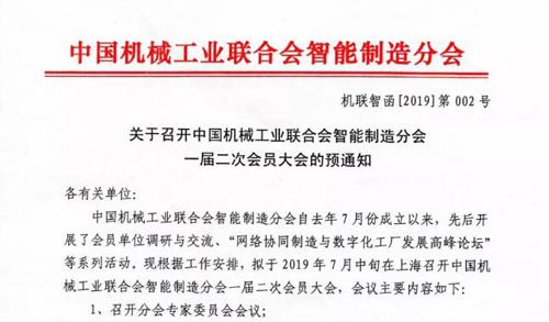 關于召開中國機械工業聯合會智能制造分會一屆二次會員大會的預通知