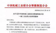 关于召开中国机械工业联合会智能制造分会一届二次会员大会的预通知