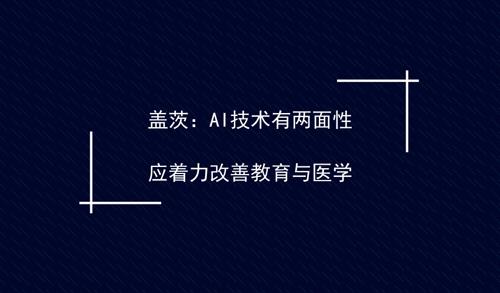 蓋茨:AI技術有兩面性 應著力改善教育與醫學