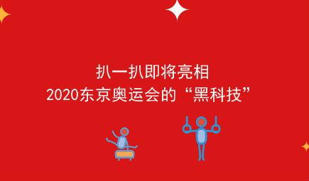 """扒一扒即将亮相2020东京奥运会的""""黑科技"""""""