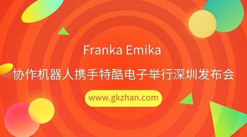 Franka Emika 协作机器人携手特酷电子举行深圳发布会