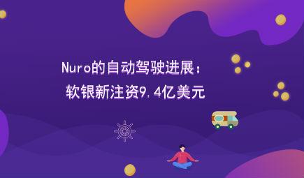 Nuro的自动驾驶进展:软银新注资9.4亿美元 或扩大杂货配送服务范围