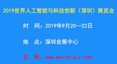 2019世界人工智能與科技創新(深圳)展覽會