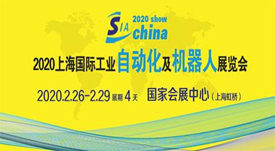 2020中國(上海)國際工業自動化及工業機器人展覽會