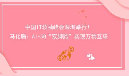 """中国IT领袖峰会深圳举行!马化腾:AI+5G""""双脚跑""""实现万物互联"""