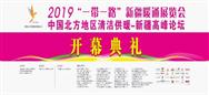 """2019""""一带一路""""新疆暖通展览会:温暖开幕,火热来袭!"""