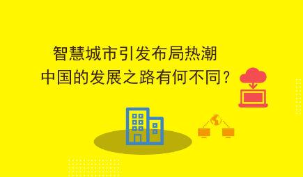 智慧城市引发布局热潮 中国的发展之路有何不同?