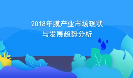 2018年膜产业市场现状与发展趋?#21697;?#26512; 高速增长仍可期【组图】