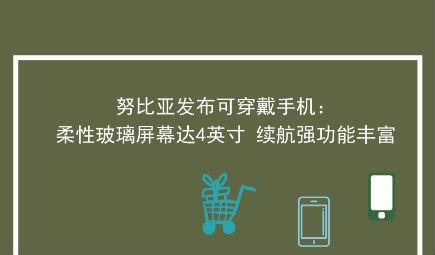 努比亞發布可穿戴手機:柔性玻璃屏幕達4英寸 續航強功能豐富