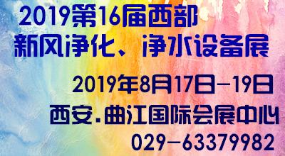 2019第16屆西部新風凈化、凈水及舒適家居設備展覽會