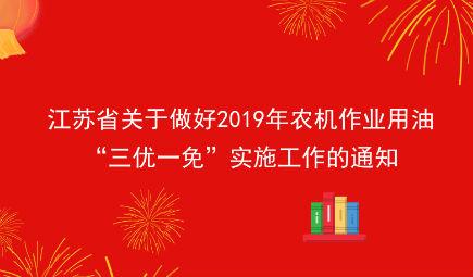 """江苏省关于做好2019年农机作业用油""""三优一免""""实施工作的通知"""