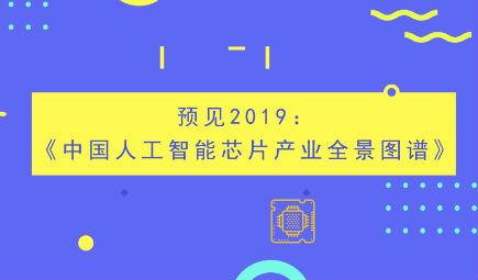 预见2019:《中国人工智能芯片产业全景图谱》(附产业布局、市场现状、竞争格局、融资情况等)