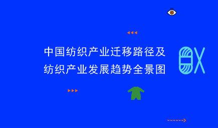 重磅!20大产业迁移路径全景系列之——中国纺织产业迁移路径及纺织产业发展趋势全景图