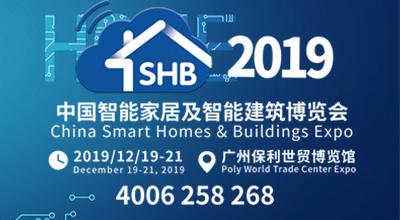 中國智能家居及智能建筑博覽會