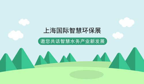 上海国际智慧环保展邀您?#19981;?#26234;慧水务产业?#36335;?#23637;
