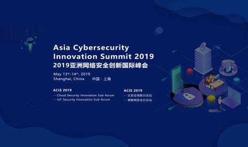 2019?#20405;?#32593;络安全创新国际峰会将于5月在上海举行