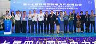 第十七屆四川電力展盛大開幕:近200家名企匯聚,周孝信院士等嘉賓蒞臨