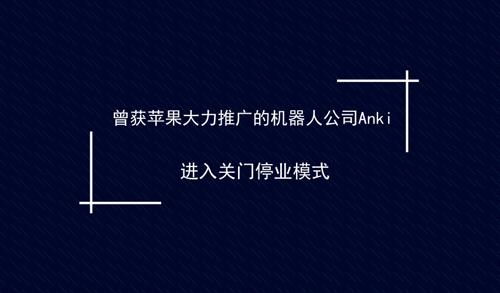 曾获苹果大力推广的机器人公司Anki进入关门停业模式
