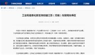 工业和信息化部支持创建江苏(无锡)车联网先导区