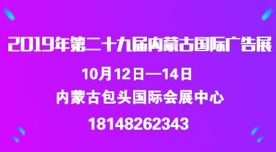 第二十九届内蒙古国际广告、LED以及数码办公印刷设备博览会