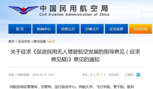關于征求《促進民用無人駕駛航空發展的指導意見(征求意見稿)》意見的通知