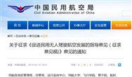 关于征求《促进民用无人驾驶航空发展的指?#23478;?#35265;(征求意见稿)》意见的通知