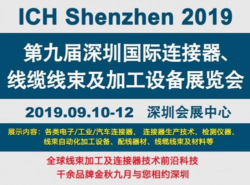 2019深圳线束加工展会见证线束行业技术发展趋势