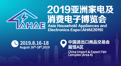 2019亞洲家電及消費電子博覽會