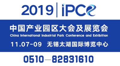 2019中國國際產業園區大會及展覽會