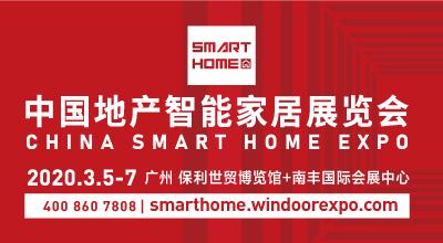 中国地产智能家居展览会