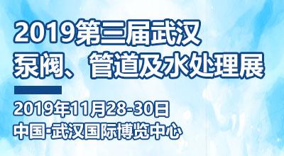 2019第三屆武漢國際泵閥、管道及水處理展覽會