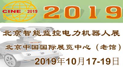 2019中國北京國際智能監控電力機器人展覽會
