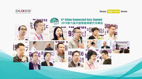 2019第六届中国智能网联汽车峰会圆满落幕,会议干货抢先看