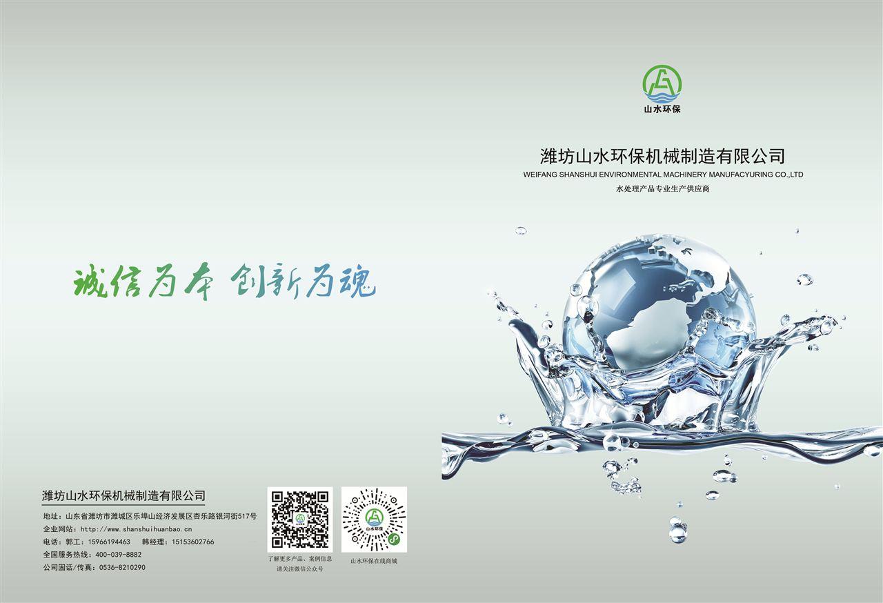 潍坊山水环保机械制造有限公司(1)