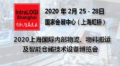 2020开年展 上海IntraLOGI展你风采