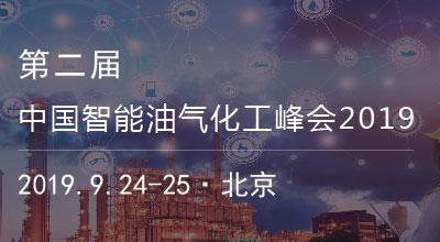 第二屆中國智能油氣化工峰會