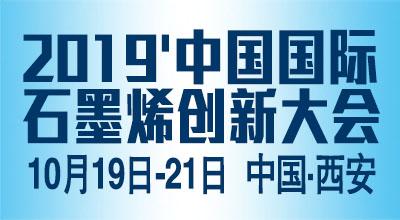 2019中國國際石墨烯創新大會