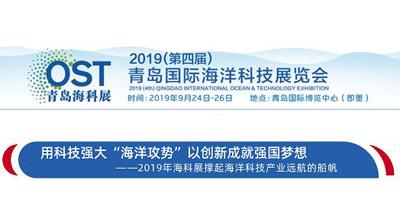 2019青島國際海洋科技展覽會